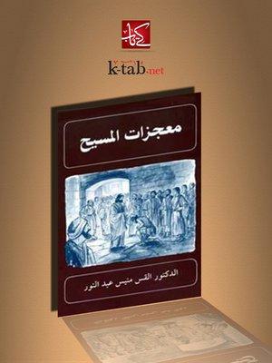 cover image of معجزات المسيح