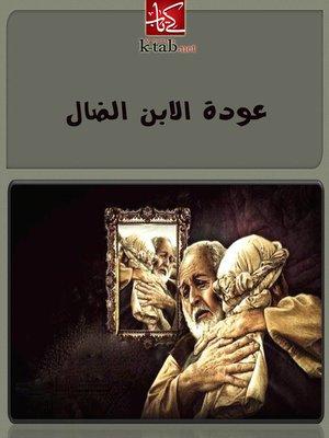 cover image of عودة الأبن الضال