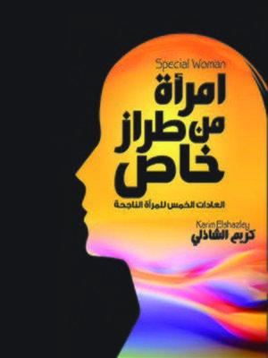 cover image of امرأة من طراز خاص