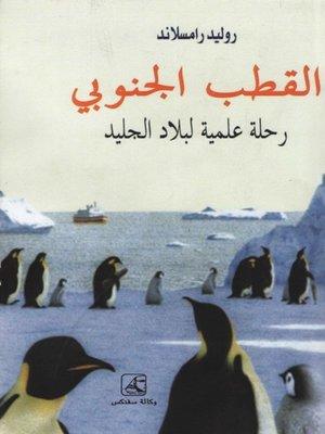 cover image of القطب الجنوبي