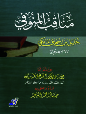 cover image of مناقب المنوفى