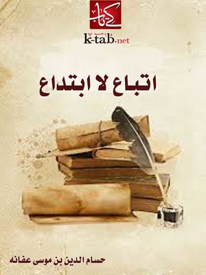 cover image of اتباع لا ابتداع