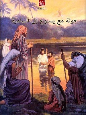 cover image of جولة مع يسوع إلى السامرة