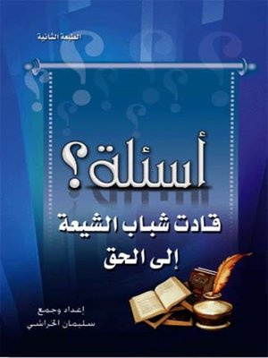 cover image of اسئلة قادت شباب الشيعة الي الحق