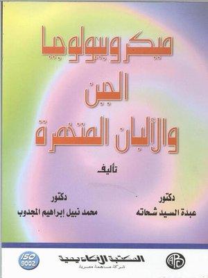 cover image of ميكروبيولوجيا الجبن والألبان المتخمرة