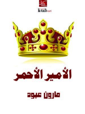 cover image of الأمير الأحمر