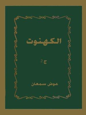 cover image of الكهنوت - الجزء الثانى