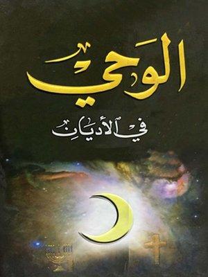 cover image of الوحي في الاديان
