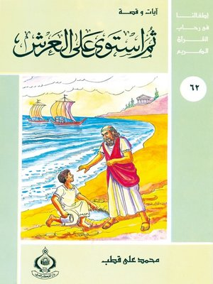 cover image of (62) ثم استوي علي العرش