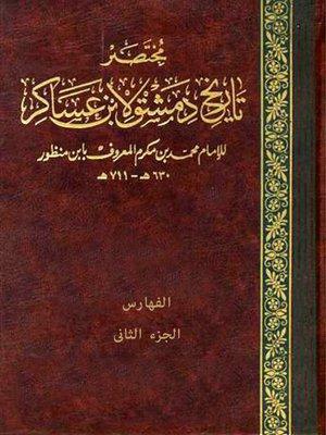 cover image of مختصر تاريخ دمشق لابن عساكر الفهارس الجزء الثاني