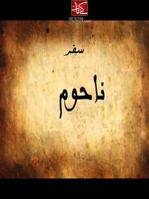 cover image of سفر ناحوم