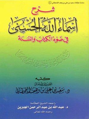 cover image of شرح أسماء الله الحسنى في ضوء الكتاب والسنة