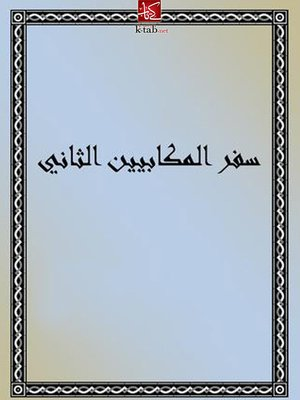 cover image of سفر المكابيين الثانى
