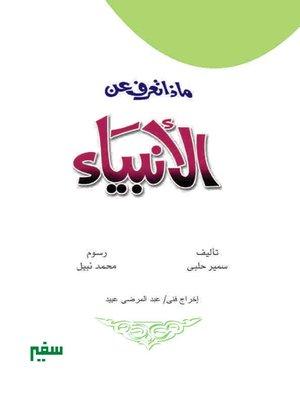 cover image of ماذا تعرف عن الأنبياء
