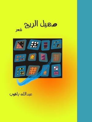 cover image of صهيل الريح