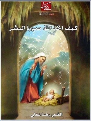 cover image of كيف اتخذ الله صورة البشر ؟