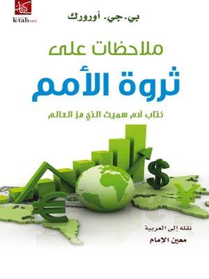 cover image of ملاحظات على ثروة الأمم