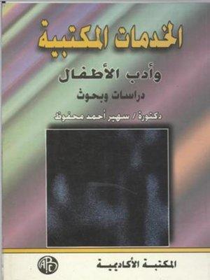 cover image of الخدمات المكتبية و أدب الأطفال