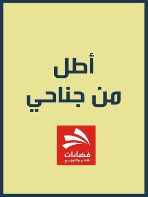 cover image of أطل من جناحي
