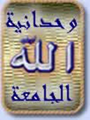 cover image of وحدانية الله الجامعة