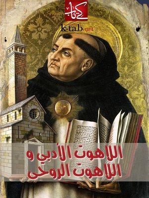 cover image of اللاهوت الادبى والروحى