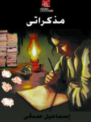 cover image of مذكراتي