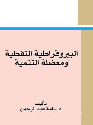 cover image of البيروقراطية النفطية ومعضلة التنمية