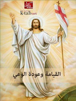 cover image of القيامة وعودة الوعي