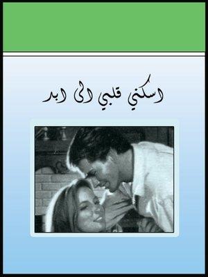 cover image of اسكني قلبي إلى الأبد