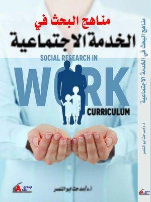 cover image of مناهج البحث في الخدمة الاجتماعية