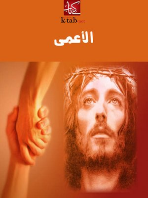 cover image of الأعمى