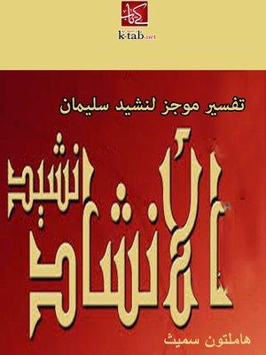 cover image of نشيد الأنشاد