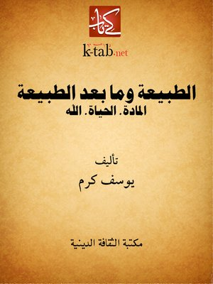 cover image of الطبيعة وما بعد الطبيعة