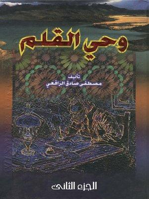 cover image of وحي القلم - الجزء الثاني