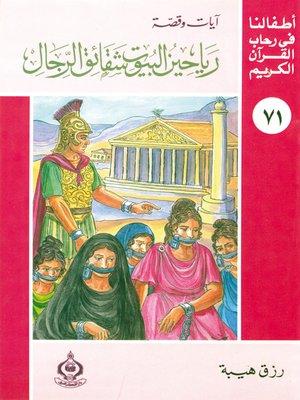 cover image of (71)رياحين البيوت شقائق الرجال
