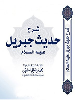 cover image of شرح حديث جبريل عليه السلام