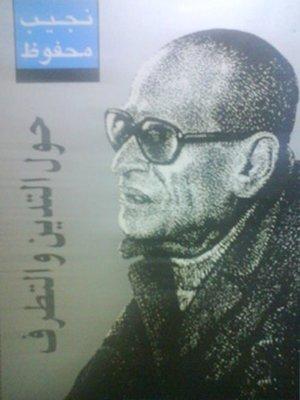 cover image of حول التدين والتطرف