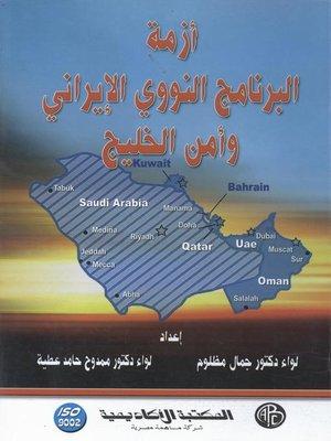 cover image of (number 19) Recent trends in libraries and information الإتجاهات الحديثة في المكتبات و المعلومات (العدد 19)