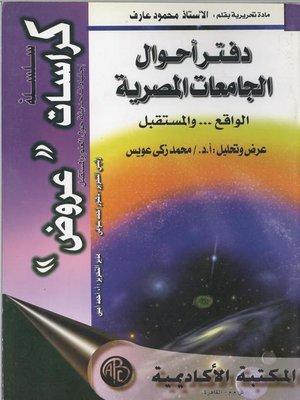 cover image of دفتر أحوال الجامعات المصرية : الواقع و المستقبل