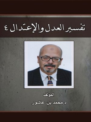 cover image of تفسير العدل والإعتدال 4