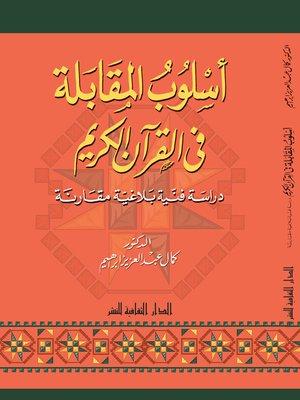 cover image of أسلوب المقابلة فى القرآن الكريم