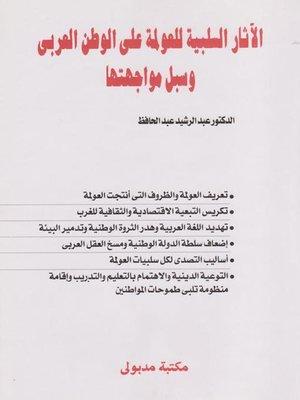 cover image of الآثار السلبية للعولمة على الوطن العربى وسبل مواجهتها