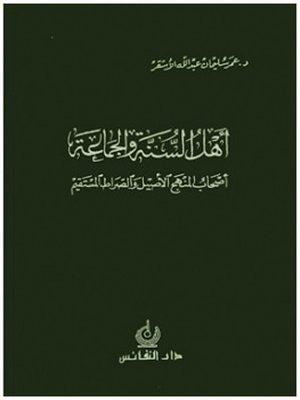 cover image of أهل السنة والجماعة أصحاب المنهج الأصيل والصراط المستقيم