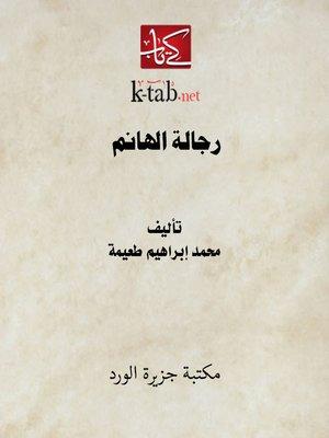 cover image of رجالة الهانم