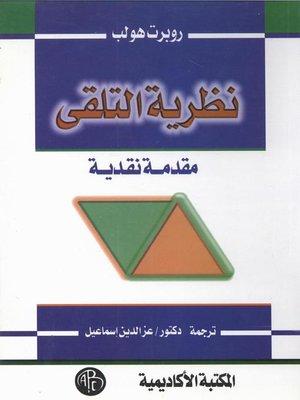 cover image of نظرية التلقى