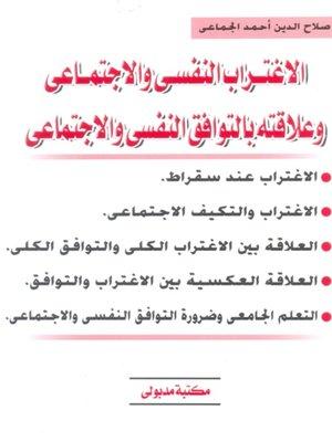 cover image of الاغتراب النفسي والاجتماعي وعلاقته بالتوافق النفسي والاجتماعي