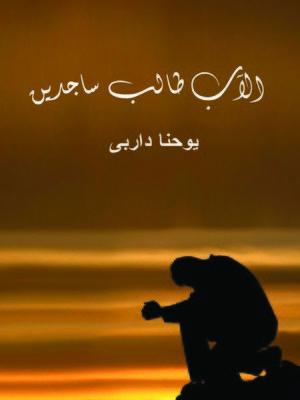 cover image of الآب طالب ساجدين