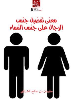cover image of معني تفضيل جنس الرجال على جنس النساء حوار مع الدكتورة عزيزة المانع