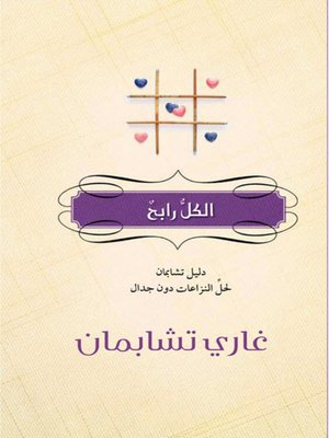 cover image of الكل رابح