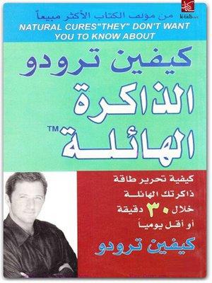 cover image of الذاكرة الهائلة